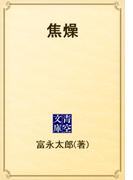 焦燥(青空文庫)