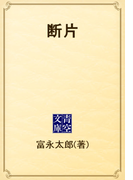 断片(青空文庫)