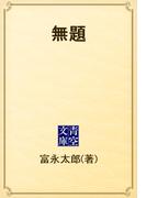 無題(青空文庫)
