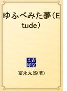 ゆふべみた夢(Etude)(青空文庫)