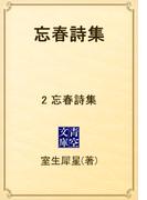 忘春詩集 02 忘春詩集(青空文庫)