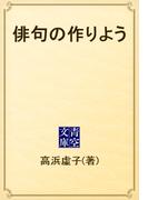 俳句の作りよう(青空文庫)