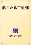 飢えたる百姓達(青空文庫)