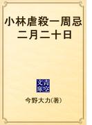 小林虐殺一周忌 二月二十日(青空文庫)