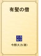 有髪の僧(青空文庫)
