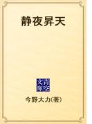 静夜昇天(青空文庫)