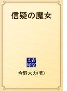 信疑の魔女(青空文庫)