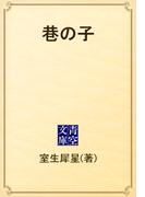 巷の子(青空文庫)