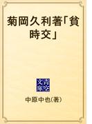 菊岡久利著「貧時交」(青空文庫)