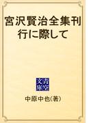 宮沢賢治全集刊行に際して(青空文庫)