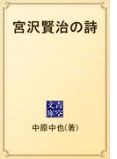 宮沢賢治の詩(青空文庫)