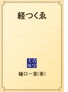 経つくゑ(青空文庫)