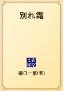 別れ霜(青空文庫)