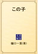 この子(青空文庫)