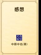 感想(青空文庫)