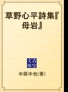 草野心平詩集『母岩』(青空文庫)