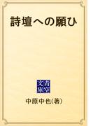 詩壇への願ひ(青空文庫)