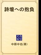 詩壇への抱負(青空文庫)
