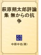 萩原朔太郎評論集 無からの抗争(青空文庫)