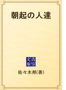 朝起の人達(青空文庫)