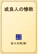 或良人の惨敗(青空文庫)