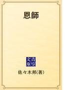 恩師(青空文庫)