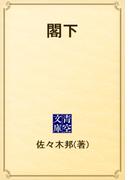 閣下(青空文庫)