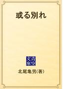 或る別れ(青空文庫)