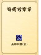 奇術考案業(青空文庫)