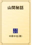 山間秘話(青空文庫)
