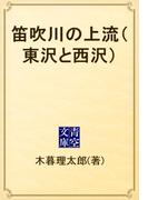 笛吹川の上流(東沢と西沢)(青空文庫)