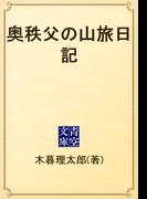 奥秩父の山旅日記(青空文庫)