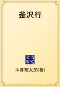 釜沢行(青空文庫)