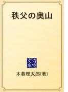 秩父の奥山(青空文庫)