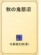 秋の鬼怒沼(青空文庫)
