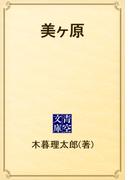 美ヶ原(青空文庫)
