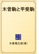 木曽駒と甲斐駒(青空文庫)