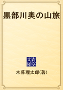 黒部川奥の山旅(青空文庫)