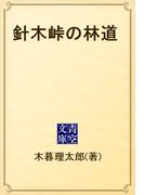 針木峠の林道(青空文庫)