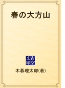 春の大方山(青空文庫)