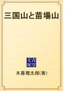 三国山と苗場山(青空文庫)