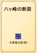 八ヶ峰の断裂(青空文庫)