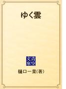 ゆく雲(青空文庫)