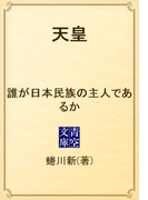 天皇 誰が日本民族の主人であるか(青空文庫)
