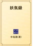 妖氛録(青空文庫)