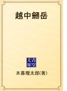 越中劒岳(青空文庫)