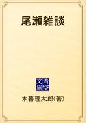 尾瀬雑談(青空文庫)