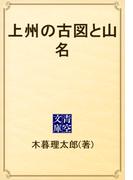上州の古図と山名(青空文庫)