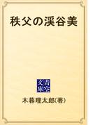 秩父の渓谷美(青空文庫)