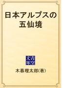 日本アルプスの五仙境(青空文庫)